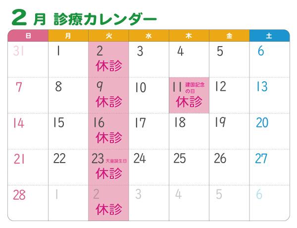 2021年2月の診療カレンダー